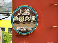 Isumi_kiha52_20140412_03