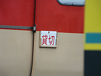 Isumi_otaki20140418_13