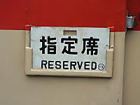 Isumi_kiha28_20140420_13