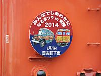 Isumi_kiha52_20140420_10