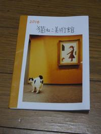 Nekoneko20140429_05