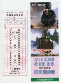 Tokiwaji20140511_20