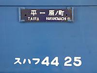 Tokiwaji20140511_35