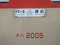 Tokiwaji20140511_60