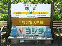 Isumi_kuniyosi20140518_05