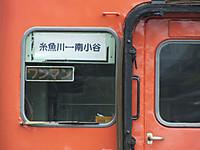 Isumi_kiha52_20140528_04