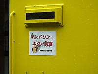 Isumi350_20140607_03