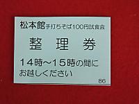 Enosima20140608_11