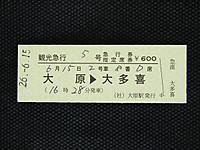 Isumi_ohara20140615_13