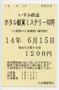 Isumi_hotaru20140615_01