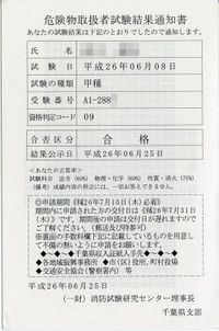 Kikenbutu20140625_01