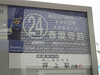 Tokyo20140628_04