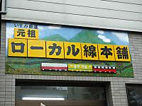 Tokyo20140628_06