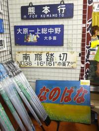 Tokyo20140628_11