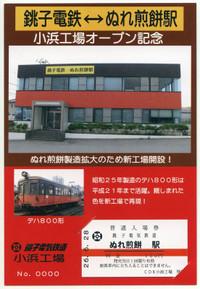 Choshi20140629_02