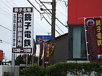 Choshi20140629_08
