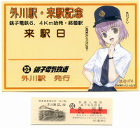 Choshi20140629_12