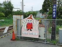 Isumi_otaki20140713_04