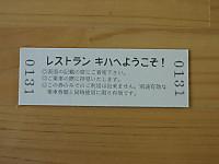 Isumi_kiha28_20140713_10