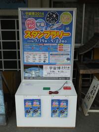 Isumi_otaki20140718_03