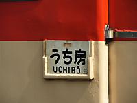 Isumi_kiha28_20140721_03
