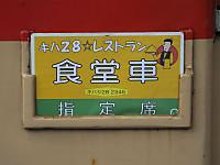 Isumi_kiha28_20140721_14