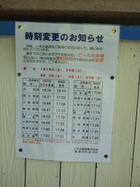 Isumi_rail_20140723_07