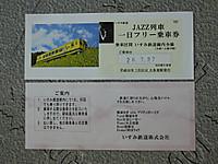 Isumi_ohara20140727_14