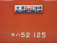 Isumi_kiha52_20140729_05