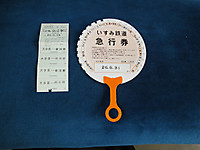 Isumi_kiha52_20140729_06