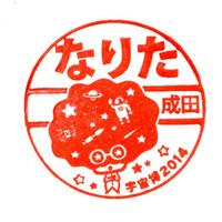 Utyuhaku_stamp_01