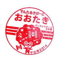 Utyuhaku_stamp_02