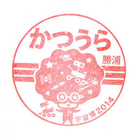 Utyuhaku_stamp_03