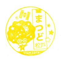 Utyuhaku_stamp_04