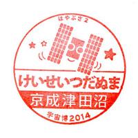Utyuhaku_stamp_05