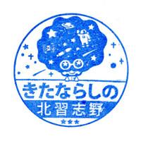 Utyuhaku_stamp_06
