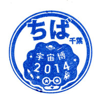 Utyuhaku_stamp_07