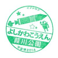 Utyuhaku_stamp_08