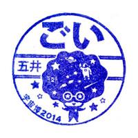 Utyuhaku_stamp_09