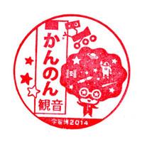 Utyuhaku_stamp_10