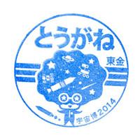 Utyuhaku_stamp_11