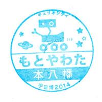 Utyuhaku_stamp_13