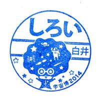 Utyuhaku_stamp_14