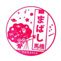 Utyuhaku_stamp_15