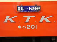Kominato20140809_07