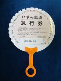 Isumi_kiha52_20140812_02