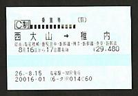 Go_kyusyu20140815_19