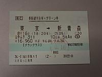 Go_wakkanai20140816_23