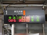 Go_wakkanai20140816_26