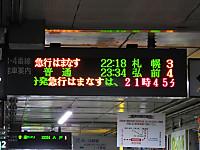 Go_wakkanai20140816_31